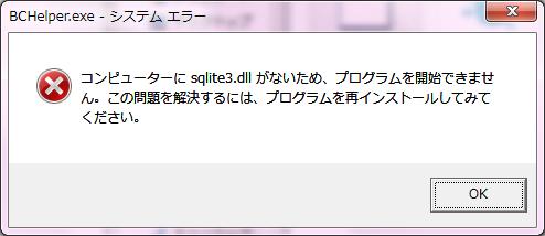 BCHelper.exe - システム エラー:コンピュータに sqlite3.dll がないため、プログラムを開始できません。この問題を解決するには、プログラムを再インストールしてみてください。