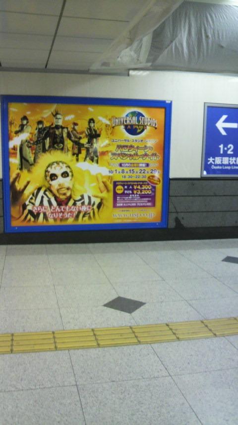JR大阪駅中央改札口付近