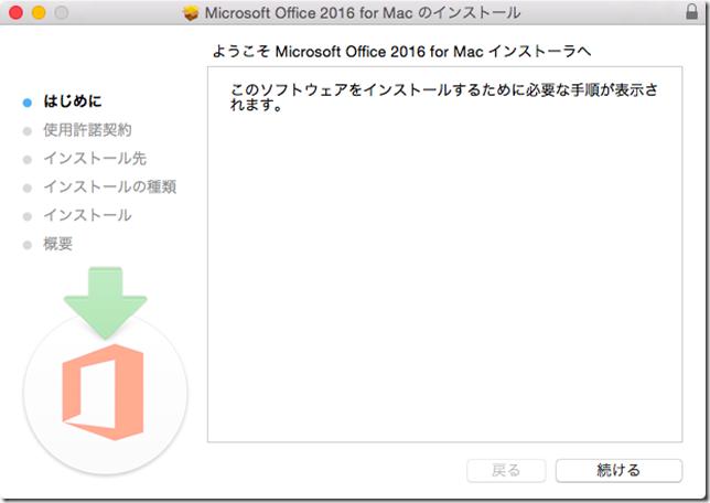 このソフトウェアをインストールするために必要な手順が表示されます。