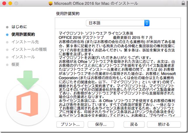 マイクロソフト ソフトウェア ライセンス条項