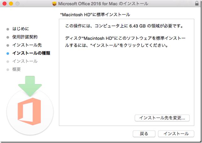 """この操作には、コンピュータ 上に 6.43 GB の領域が必要です。ディスク""""Macintosh HD""""にこのソフトウェアを標準インストールするには、""""インストール""""をクリックしてください。"""