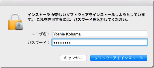 インストーラ が新しいソフトウェアをインストールしようとしています。これを許可sるには、パスワードを入力してください。