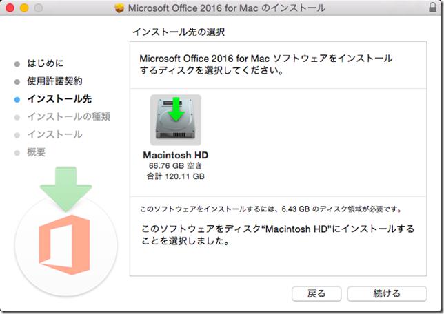 Microsoft Office 2016 for Mac ソフトウェアをインストールするディスクを選択してください。