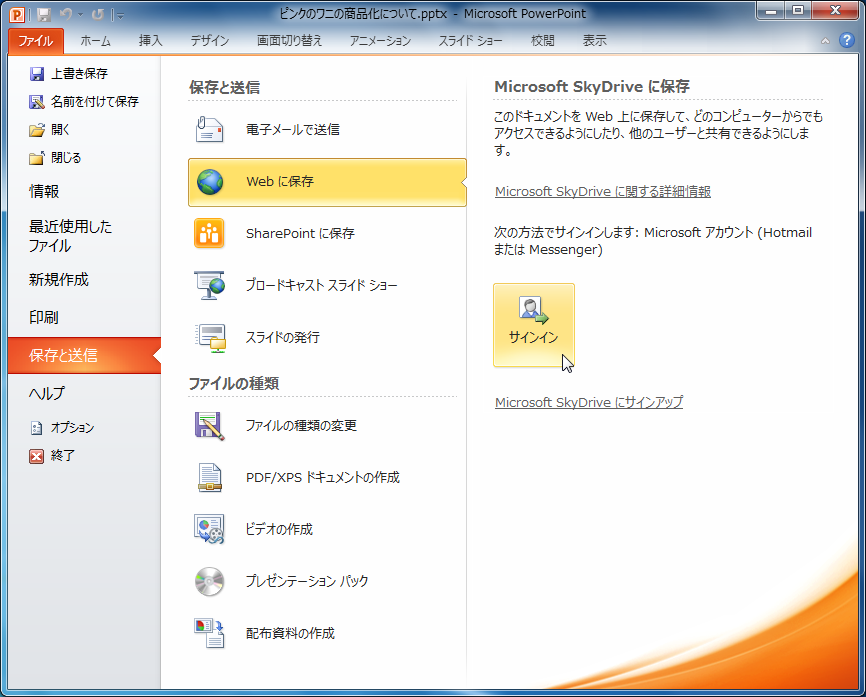 windows 7上のmicrosoft office 2010でwebに保存ができない wanichan