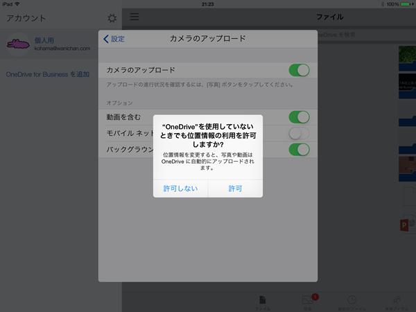 20150618_122325000_iOS