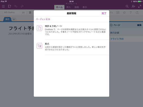 20150619_111812000_iOS
