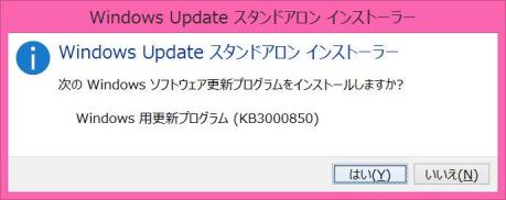 次の Windows ソフトウェア更新プログラムをインストールしますか? Windows 用更新プログラム (KB3000850)
