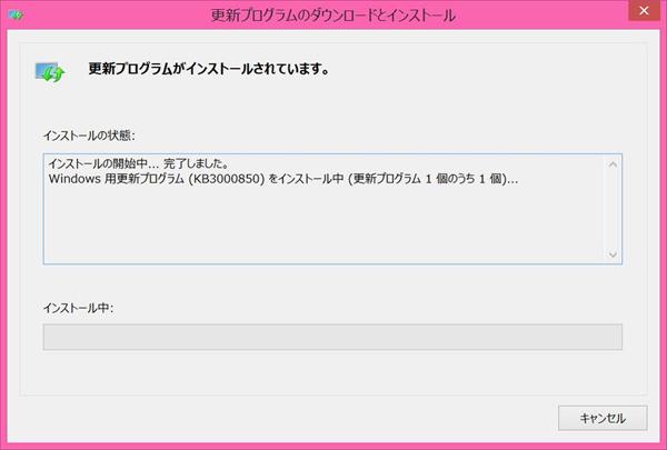 更新プログラムがインストールされています。 - インストールの開始中... 完了しました。 Windows 用更新プログラム (KB3000850) をインストール中 (更新プログラム 1 個のうち 1 個)...