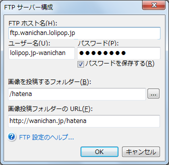 FTP サーバー構成