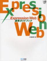 Expression Web 標準ガイドブック