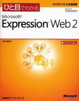 ひと目でわかるMicrosoft Expression Web 2